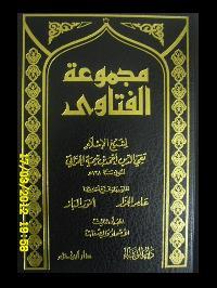 majmu'ah al-fatawa